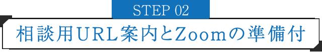 相談用URL案内とZoomの準備